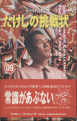 File:Takeshi_no_Chosenjo_boxart